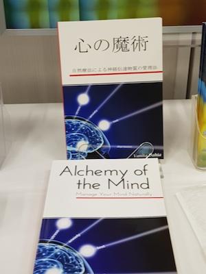 Alchemy of the Mind Japanese Version