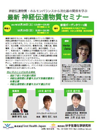 Health First Japan